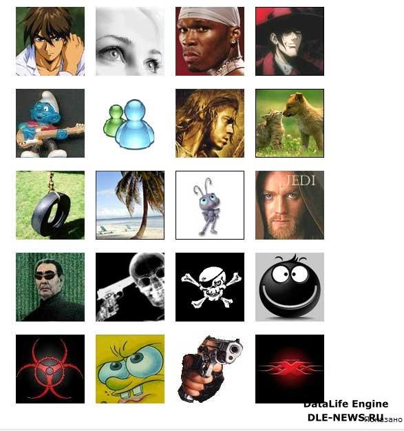 выбор аватара: